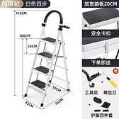 梯子 梯子家用折疊室內樓梯人字梯多功能加厚工程鋁合金四步梯伸縮爬梯【快速出貨】