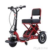 電瓶車折疊電動三輪車老年代步車殘疾人家用小型輕便三輪鋰電瓶車助 麥吉良品YYS
