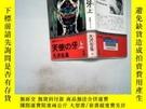 二手書博民逛書店日文書一本罕見天使 牙 上Y198833