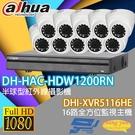 大華 監視器 套餐 DHI-XVR5116HE 16路主機+DH-HAC-HDW1200RN 200萬畫素 攝影機*10