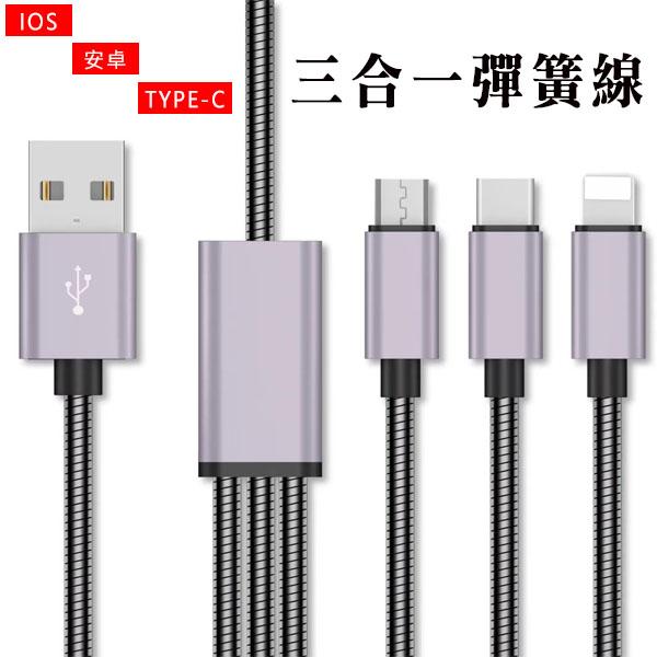 三合一數據線 充電線 數據線 快速充電 防纏繞 IOS 安卓 Type-C 充電線 充電線 三合一彈簧線
