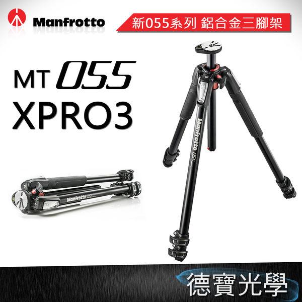 Manfrotto MT 055 XPRO3 鋁合金3號三節三腳架 送原廠腳架袋 鋁合金三腳架 總代理公司貨
