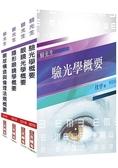 2019年驗光人員(驗光生)套書(重點整理 模擬試題 歷屆試題)(普考、特考驗光