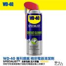 WD40 精密電器清潔劑 新款 專利噴頭...