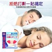 止鼾帶 夜晚嘴閉合膠帶粘嘴貼防張嘴閉口器睡覺打呼嚕神奇防鼻條貼止鼾小