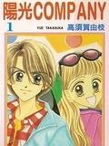二手書博民逛書店 《陽光COMP ANY》 R2Y ISBN:9572542818│高須賀由枝