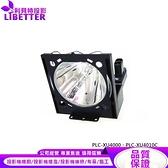 SANYO POA-LMP14 副廠投影機燈泡 For PLC-XU4000、PLC-XU4010C