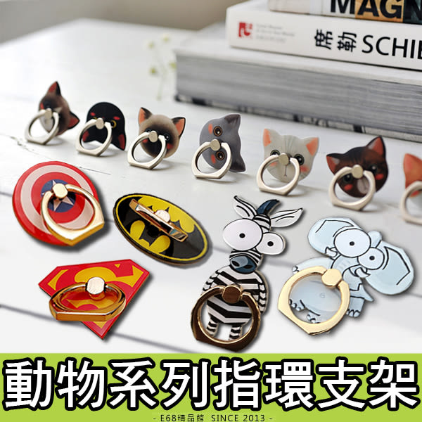 E68精品館 動物系列 壓克力 指環支架 摺疊 可立 手機平板 通用 貓咪 斑馬 大象 超人 鋼鐵人 支架