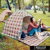 帳篷 小熊快開帳篷戶外2人全自動雙人家庭家用超輕帳沙灘兒童【快速出貨】
