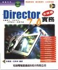 二手書博民逛書店 《DIRECTOR 7.0 多媒體實務》 R2Y ISBN:9572231502│吳權威