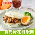 【KKLife】三杯珍菇翠玉米漢堡 (180g/顆;3顆/袋)