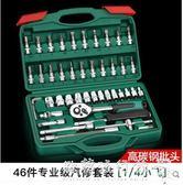 隨車修車汽車修理工具箱棘輪套筒扳手套裝萬能汽修工具組套多功能 『歐韓流行館』