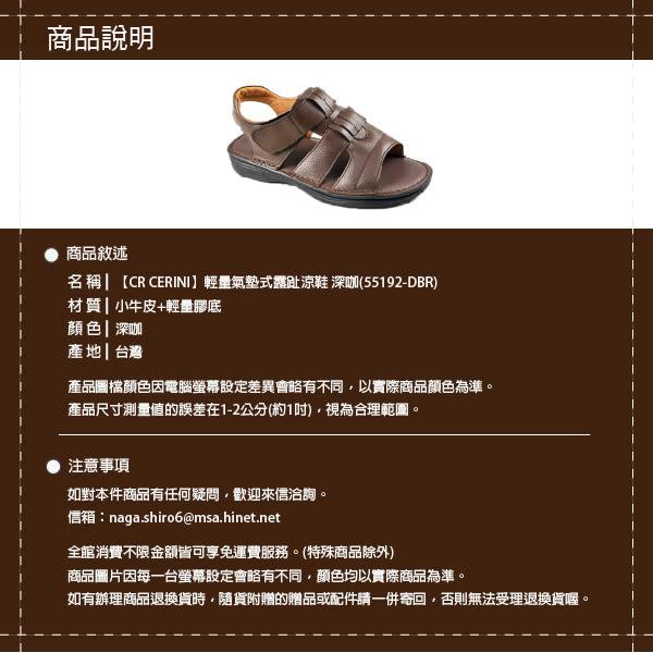 【CR CERINI】輕量氣墊式露趾涼鞋 深咖(55192-DBR)