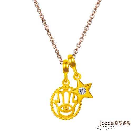 J'code真愛密碼 巨蟹座-法蒂瑪 黃金墜子 送項鍊-流星版