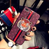 iPhoneX手機殼 可掛繩 大牌紫紅刺繡老虎 硬殼軟邊 蘋果iPhone8X/iPhone7/6Plus