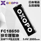 台灣製 獨家專利 USB Type-C 18650充電鋰電池 智能充電 潛水 露營手電筒 充電電池 送充電線 防潮盒