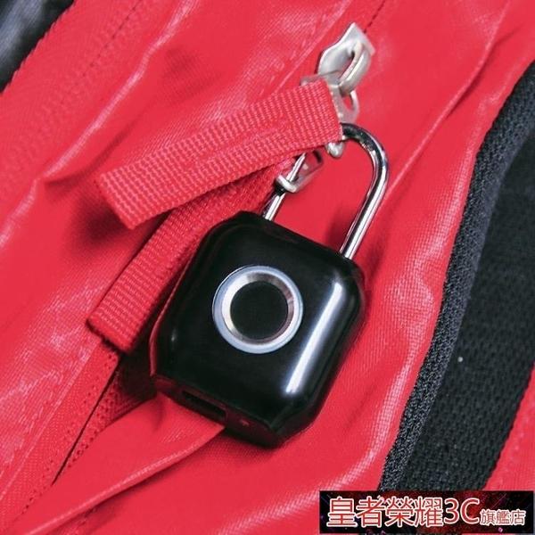 指紋鎖 指紋掛鎖智慧電子鎖學生宿舍防盜健身房櫃子鎖背包箱包小鎖 現貨