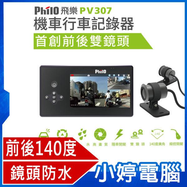 【免運+24期零利率】送16G卡全新 飛樂 Philo PV307 雙鏡頭機車行車紀錄器
