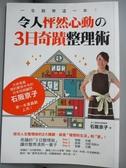 【書寶二手書T8/設計_LOA】令人怦然心動的3日奇蹟整理術_石阪京子