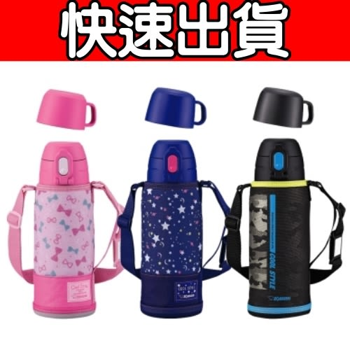 象印【SP-JA08】0.82L童用不鏽鋼真空保溫瓶