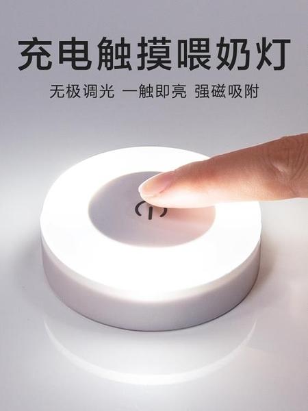 臥室觸摸小夜燈宿舍寢室節能led不插電貼墻壁磁吸感應充電床頭燈 萬客居