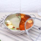 鴛鴦鍋加厚不銹鋼火鍋鍋鴛鴦鍋清湯電磁爐鍋專用家用湯鍋涮鍋平底LX 免運