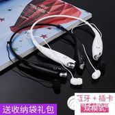 藍牙耳機-無線運動藍牙耳機4.0插卡掛頸耳塞雙入耳跑步6s蘋果7p通用頭戴式-奇幻樂園