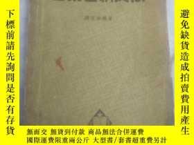二手書博民逛書店1950年畫冊《圖案之構成法》16開商務印書館罕見扉頁有蔣益民教