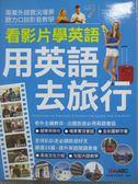 【書寶二手書T1/語言學習_WGS】看影片學英語 用英語去旅行_LiveABC編輯群_附光碟