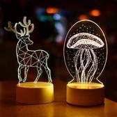 【免運】3d立體 小夜燈 創意夢幻led 臥室節能床頭燈插電ins少女檯燈 隨想曲