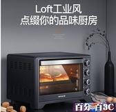 烤箱 九陽電烤箱家用烘培小型多功能全自動蛋糕烤箱38L大容量官方 WJ百分百