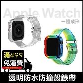 Apple Watch SE/S5/S6 38/40/42/44mm 彩虹 全包覆 防摔保護殼 替換 錶殼+錶帶 透明殼