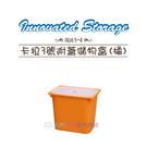 【我們網路購物商城】聯府 AW63-4 卡拉3號附蓋儲物盒(橘)   AW634  置物籃 收納