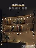 LED彩燈 菲尋led網紅小彩燈閃燈串燈滿天星少女心寢室臥室房間裝飾星星燈 交換禮物