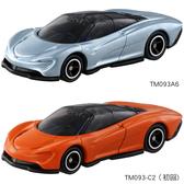 TOMICA 多美小汽車NO.093 麥拉倫 Speedtail(2台一起賣)_TM093A6+TM093-C2