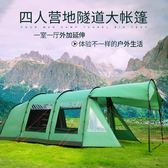 家庭帳篷 帳篷戶外野營防雨加厚一室一廳5-8人隧道帳篷露營家庭【全館九折】