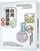 台灣鐵道戳章集旅:蒐集車站紀念章,聆聽在地的故事。【城邦讀書花園】