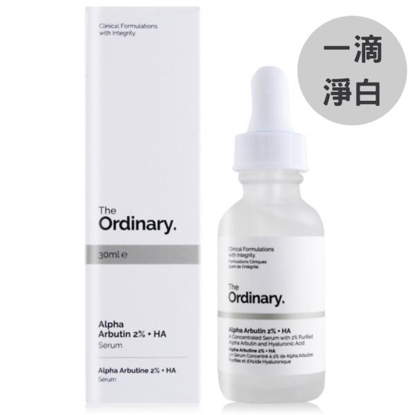 【The Ordinary】熊果素淨白精華液30ml