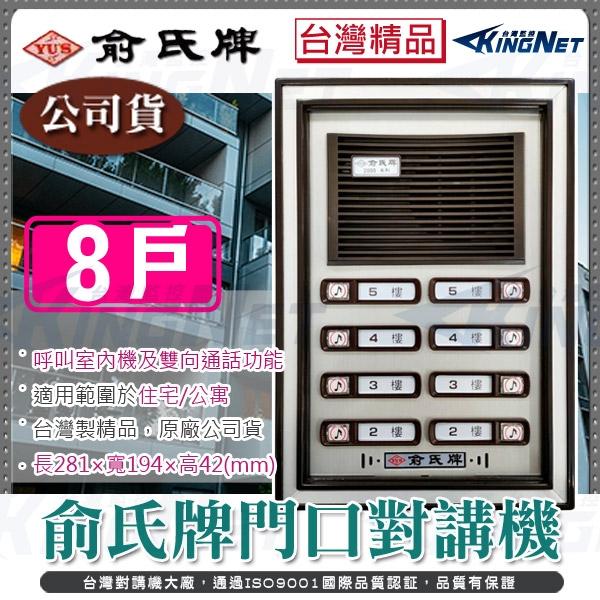 【俞氏牌 YUS】8戶門口對講機 門鈴 電鈴 台灣精品 公司貨 雙向對講 監視器 台灣安防