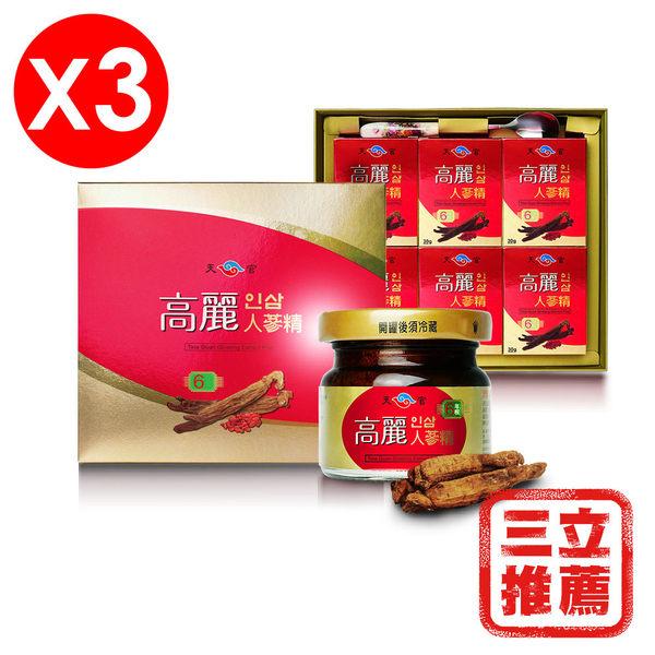 華陀扶元堂-天官高麗人蔘精3盒(6瓶/盒)-電電購