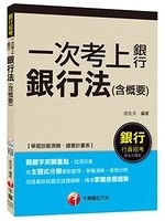 二手書博民逛書店《銀行法(含概要)【一次考上銀行系列】》 R2Y ISBN:9863742805
