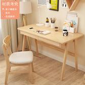 書桌台 實木書桌簡約家用台式電腦桌臥室學生寫字台現代北歐辦公桌學習桌【美物居家館】