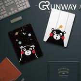 【R】ipad 平板 保護套 卡通造型 熊本熊 可愛星空 pro9.7 休眠 mini1/2/3 超薄皮套
