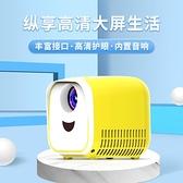 嘟影新款L1迷你手機投影儀家用微型便攜LED投影機可連手機無線WIFI支持高清 初色家居館