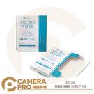 ◎相機專家◎ 3I CURA 細纖維 拭鏡紙 50張 清潔 拭鏡布 Micro Wiper 日本製 CP-100 公司貨