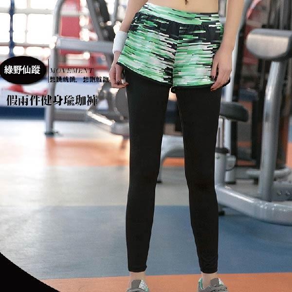 女運動 修身時尚 柔軟提臀 假兩件健身瑜珈運動褲 【小百合】0047A