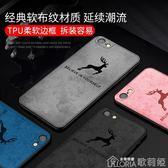 手機殼蘋果6splus手機殼布紋iPhone6磨砂保護套6plus潮男硅膠歌莉婭
