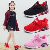 女童鞋 新款秋冬女童運動鞋小女孩跑步旅游鞋網面透氣中大童兒童鞋子 快速出货