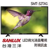 SUNLUX台灣三洋 32吋 LED背光液晶顯示器+視訊盒 SMT-32TA1