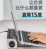 筆電散熱 筆記本散熱器游戲本17寸通用水冷靜音底座板風冷 zh6341『美好時光』